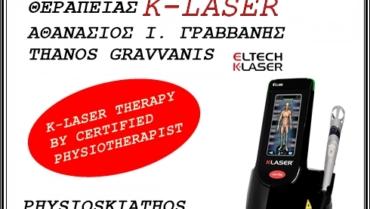 ΛΕΙΖΕΡ ΥΨΗΛΗΣ ΙΣΧΥΟΣ – K-LASER4