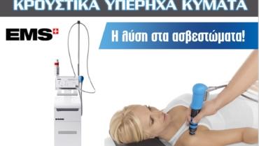 ΚΡΟΥΣΤΙΚΟΣ ΥΠΕΡΗΧΟΣ – EMS